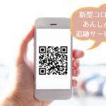 ヌッカは「京都市新型コロナあんしん追跡サービス」導入しました